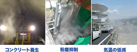 コンクリート養生・粉塵抑制・気温の低減