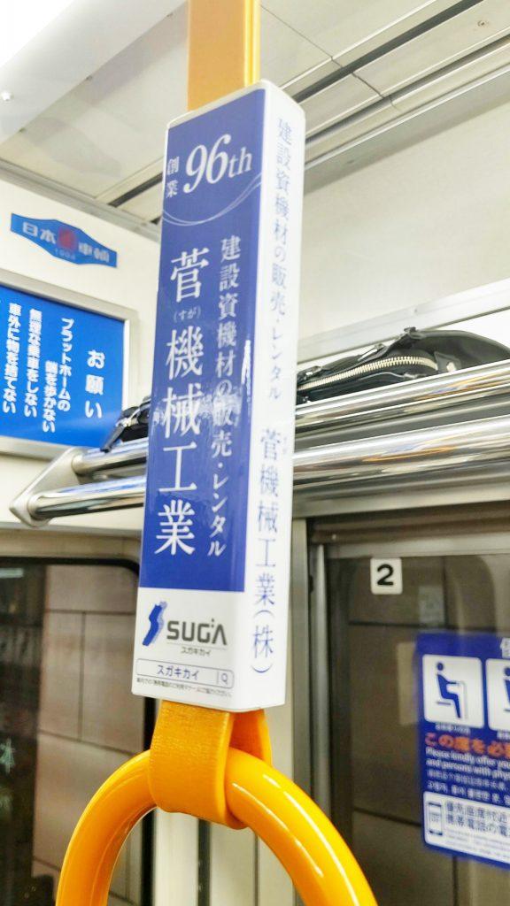 大阪メトロつり革広告02