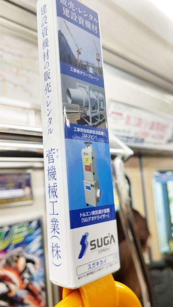 大阪メトロつり革広告03